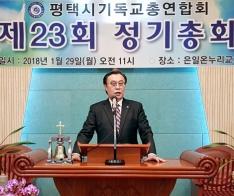 제24대 평택시기독교총연합회 총회장 송주석 목사 선출