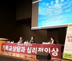 한국복음주의상담학회 제30차 정기 학술대회 열려