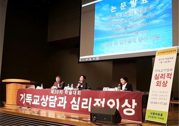 한국복음주의상담학회 제30차 정기 학술대회