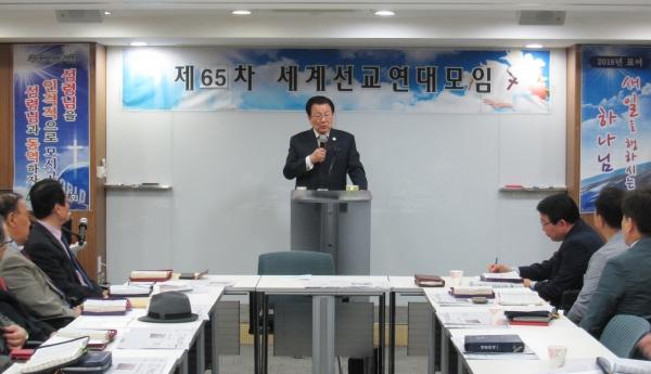 제65차 세계선교연대 포럼 및 노회장 임명