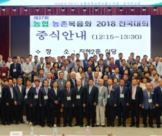 제37회 농협·농촌복음화 2018 전국대회 열려