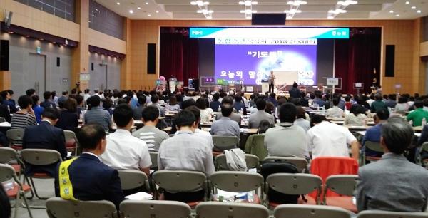 제37회 농협·농촌복음화 2018 전국대회