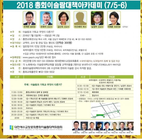2018 총회이슬람대책아카데미
