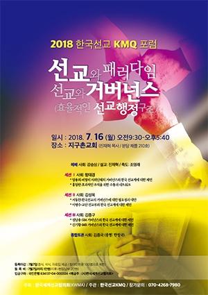 한국선교KMQ 포럼 선교와 거버넌스