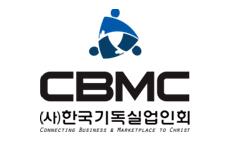한국CBMC