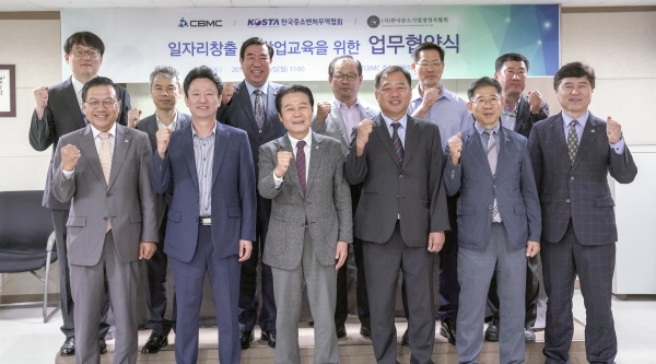 한국CBMC 중앙회