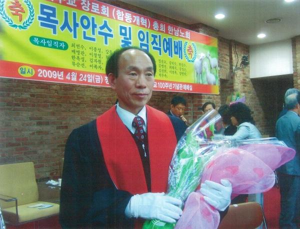 박병모 목사