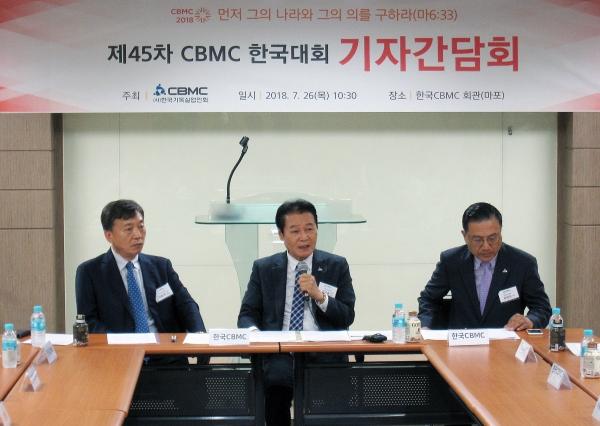 제45차 CBMC 한국대회 기자간담회