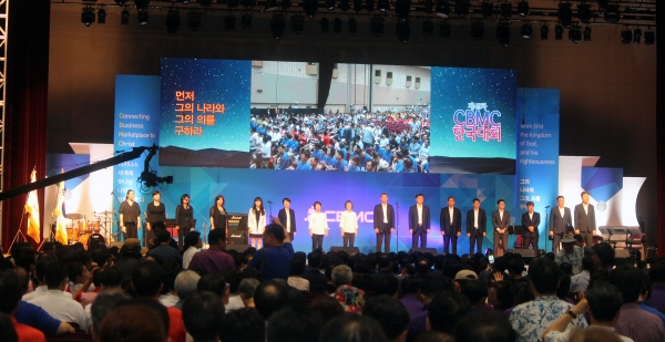 제45차 CBMC 한국대회