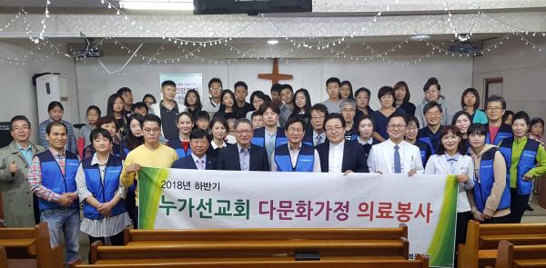 누가선교회 다문화 가정을 위한 의료봉사 모습.