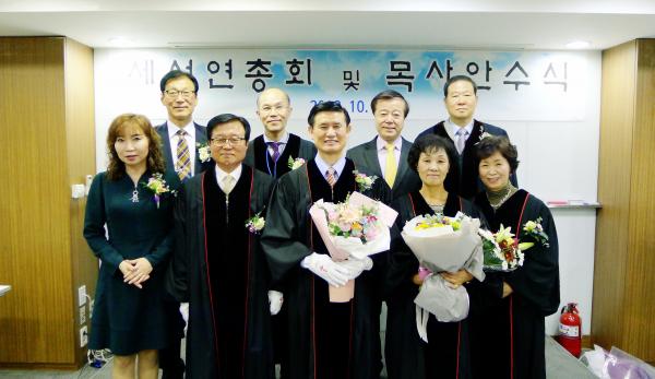 세계선교연대총회 목사안수식