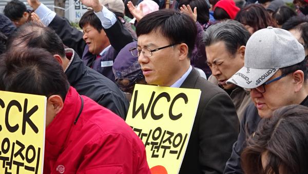 정통 기독교회를 지키기 위한 WCC 반대성회