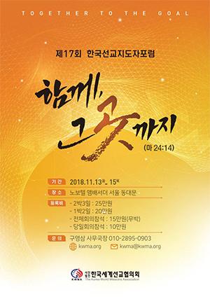 제17회 한국선교지도자포럼