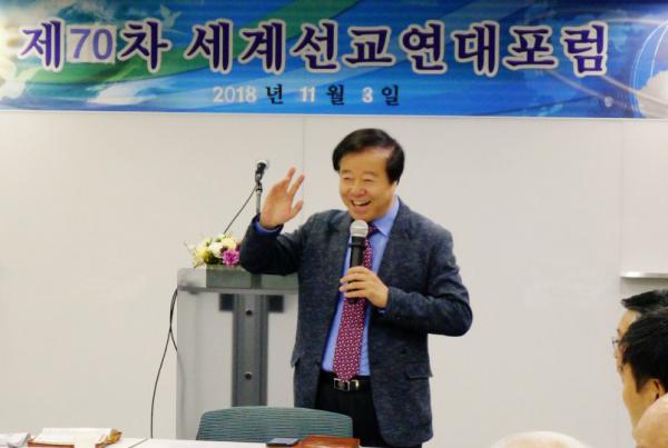 제70차 세계선교연대포럼