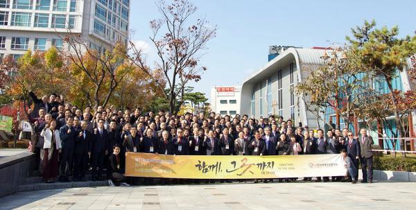 2018 제17회 한국선교지도자포럼