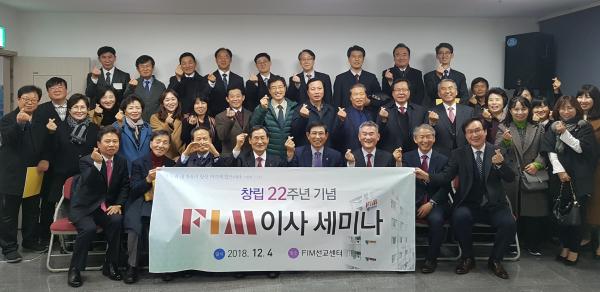 창립 22주년 FIM국제선교회 이사 세미나