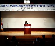 """(사)여성청소년미디어협회 """"4차 산업혁명시대 미디어 알아야 범죄 막는다"""""""
