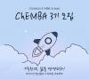 기독경영연구원 ChEMBA 3기생