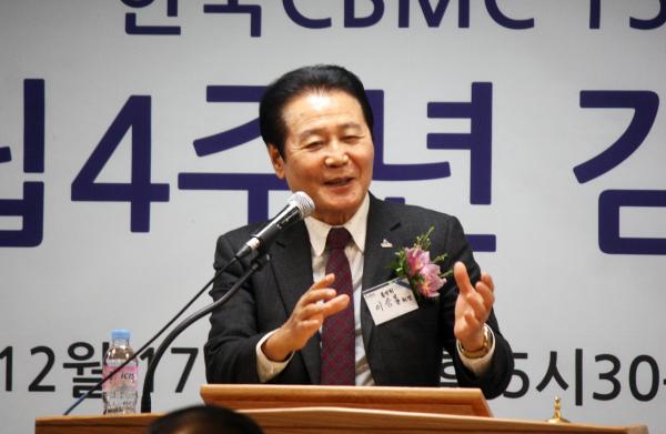 한국CBMC 4주년 감사축제