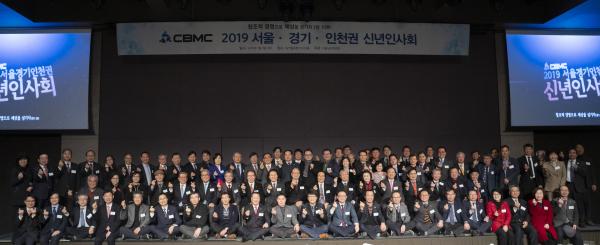 한국CBMC 2019 서울·경기·인천권 신년인사회