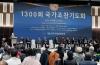 대한민국사랑운동본부 1300회 국가조찬기도회
