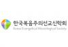 한국복음주의선교신학회