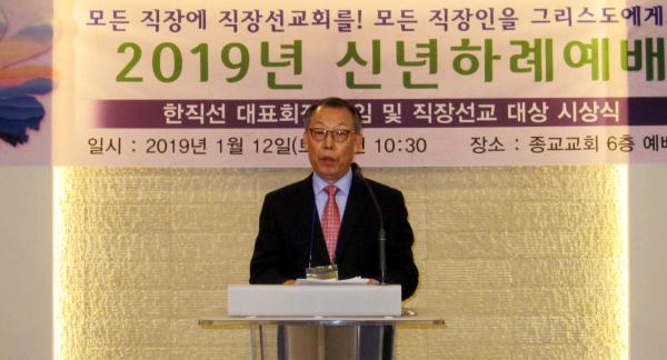 한국기독교직장선교연합회 2019년 신년하례예배, 대표회장 취임 및 직장선교대상 시상식