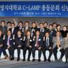 씨램프 총동문회 2019 신년하례