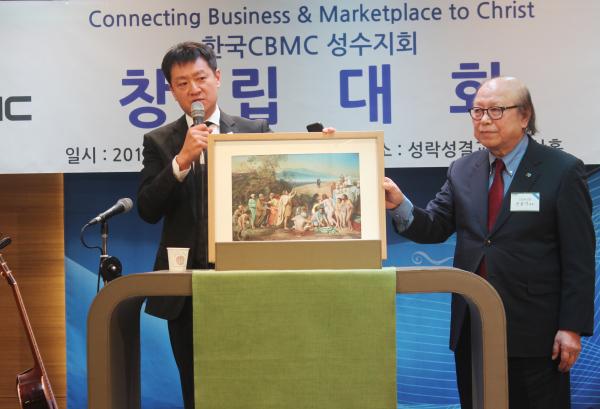한국CBMC 성수지회 창립대회
