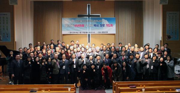 예장개혁 총회 신년하례 목사·장로기도회