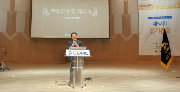 한국CBMC 제52차 정기총회