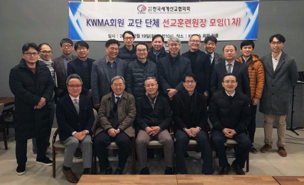 KWMA 실행위원회