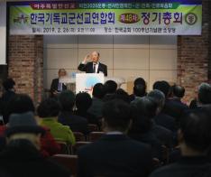 """군선교연합회 """"다음‧미래‧차세대 살리는데 집중할 것"""""""