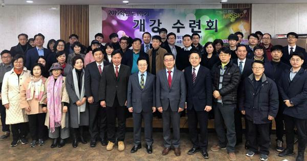 2019년 1학기 총신대학교 선교대학원 개강수련회