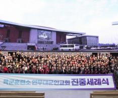 한국CBMC 후원 2019 진중세례식 열려