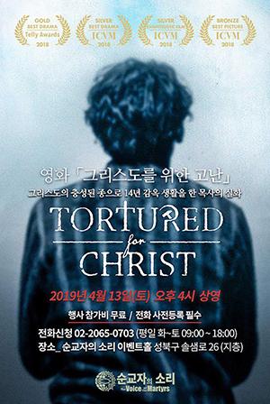 한국 순교자의 소리 영화 그리스도인을 위한 고난 포스터