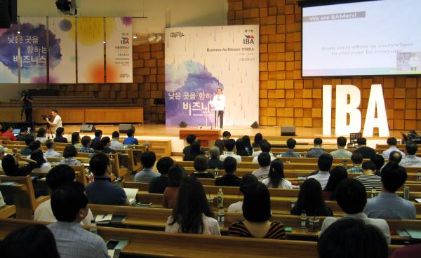 2017년 열린 제11회 IBA 서울컨퍼런스 모습.