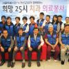 희망25 치과 의료봉사