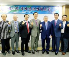 세계선교연대 '제1회 선교대상' 시상식 열려