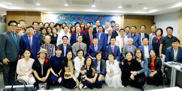 세계선교연대