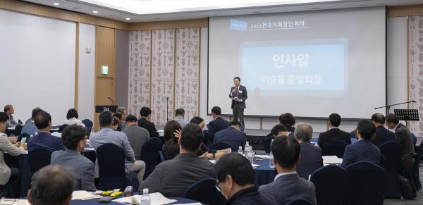 한국CBMC 전국지회장단회의