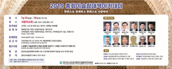 2019년 예장 합동 총회 이슬람대책세미나