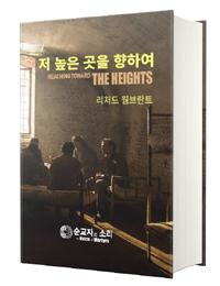 한국 VOM'저 높은 곳을 향하여'