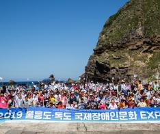 광복 74주년 기념 2019울릉도·독도국제장애인문화엑스포 개최