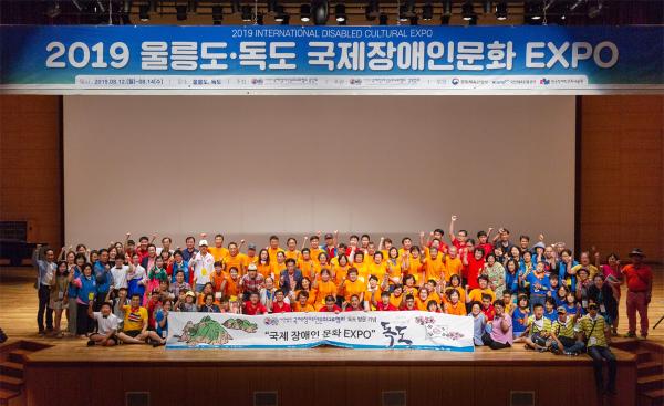 국제장애인문화교류협회