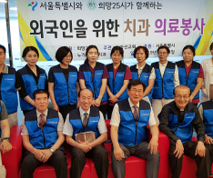 희망25시, 서울특별시 후원 새터민·이주민 치과 의료봉사 진행