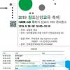 한국창조과학회