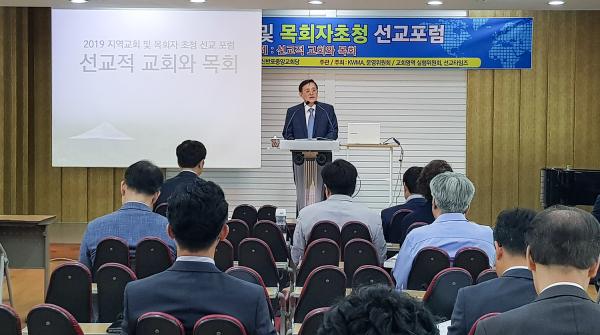 2019 지역교회 및 목회자초청 선교포럼