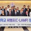 씨램프(C-LAMP) 총동문회 추계포럼