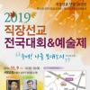 2019 직장선교 전국대회 및 예술제